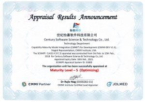 CMMI5证书 2017