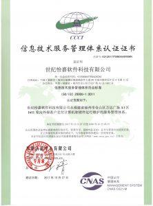 ISO20000证书2 2017